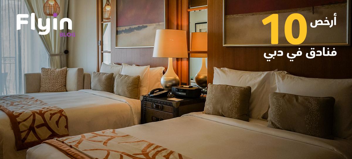 أرخص فنادق في دبي