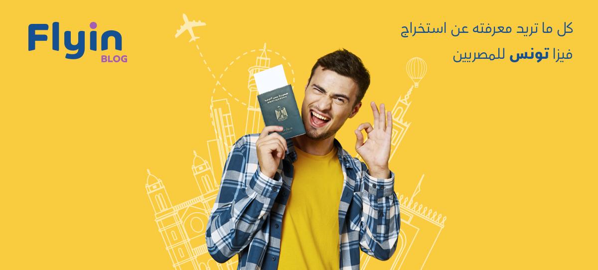استخراج فيزا تونس للمصريين